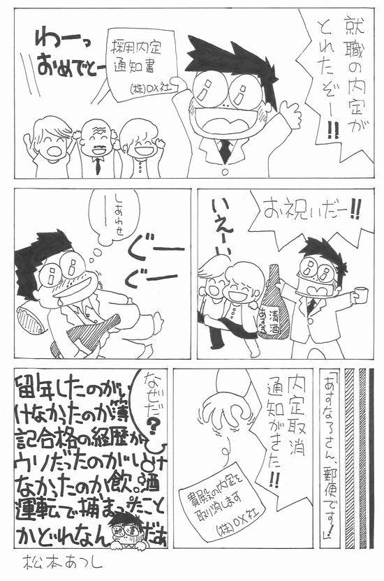 ブログマンガ13回.jpg