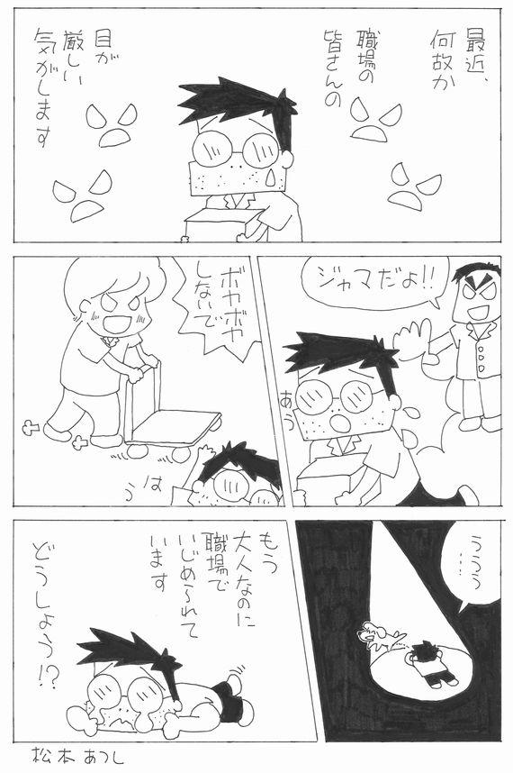 ブログマンガ3回完成.jpg