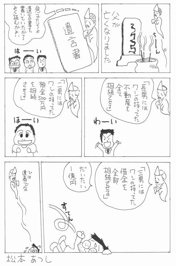 ブログマンガ5回完成.jpg