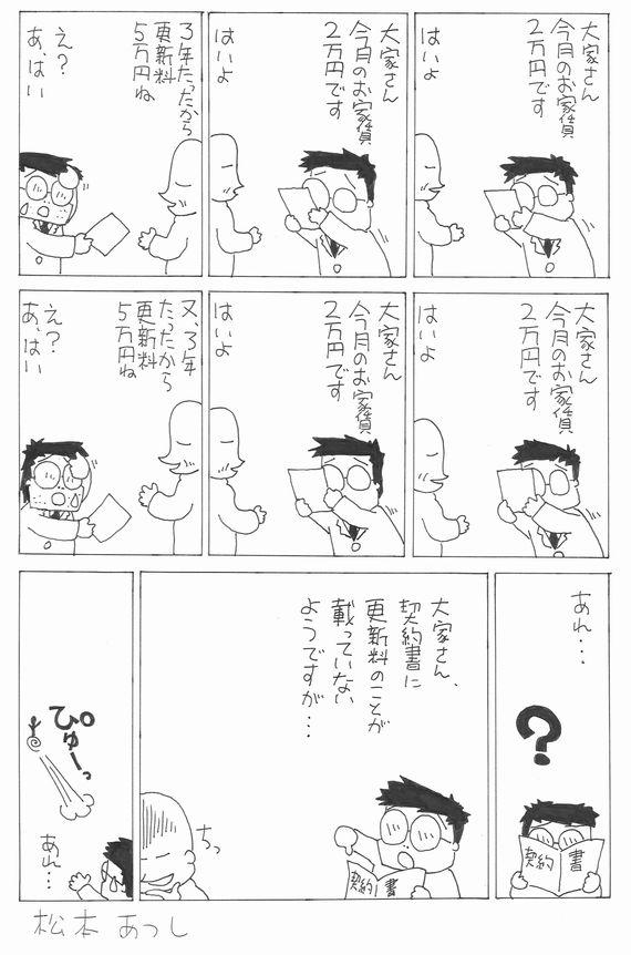 ブログマンガ6回完成.jpg