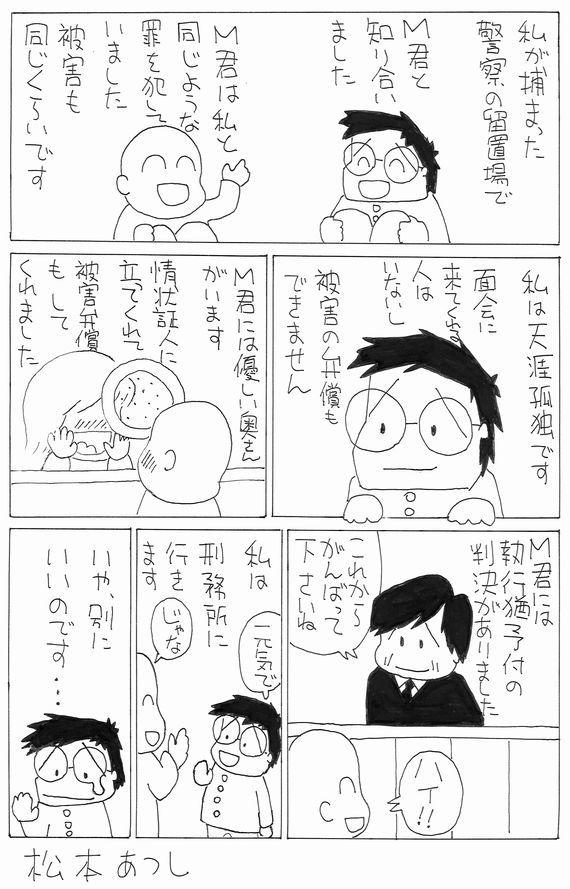 ブログマンガ15完成.jpg