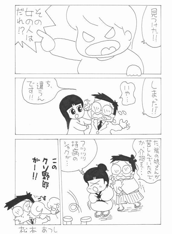 ブログ漫画4回.jpg