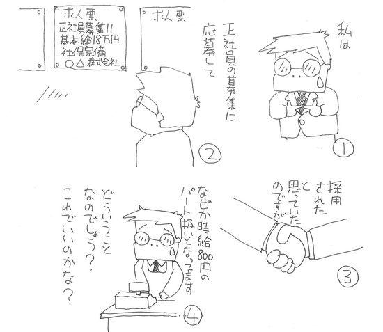 ブログ1労働法1.jpg