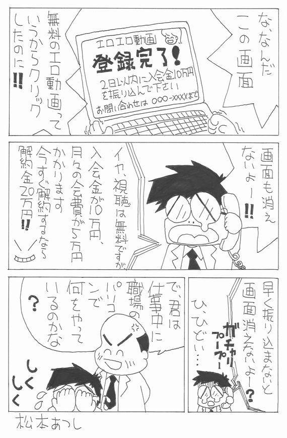 マンガ14回完成.jpg