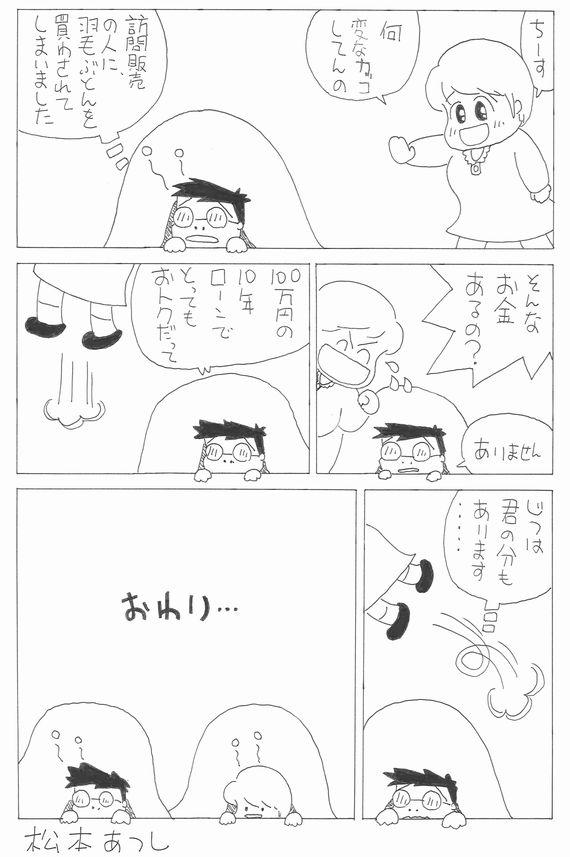 マンガ7回.jpg